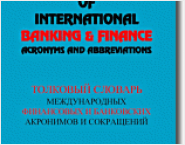 Glossary of International Banking & Fina