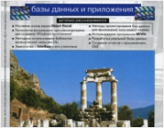 Delphi 6/7 databases and applications